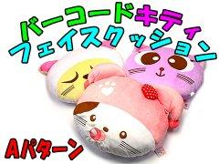 【お買い得】バーコードキティ フェイスクッションAパターン 【単価¥420】3入