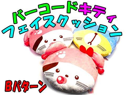 【お買い得】バーコードキティ フェイスクッションBパターン 【単価¥420】3入