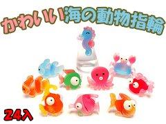 かわいい海の動物指輪 【単価¥18】24入