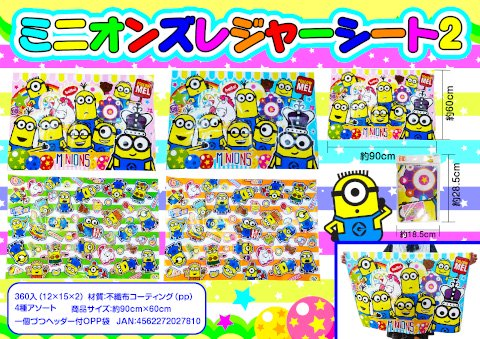 【お買い得】ミニオンズ レジャーシート2 【単価¥51】12入