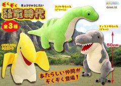 【入荷予定】ぞくぞく恐竜時代でかBIG  【予定単価¥935】3入