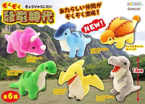 【入荷予定】ぞくぞく恐竜時代LMC 【予定単価¥390】6入