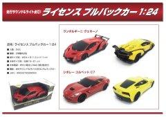 ライセンスプルバックカー 【単価¥637】4入
