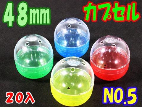 カプセル直径48ミリ 透明+カラー半透明No.5  【単価¥11】20入
