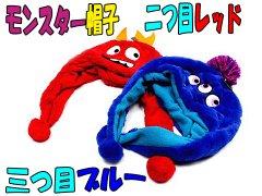 【お買い得】モンスター帽子 二つ目レッド 三つ目ブルー  【単価¥168】2入