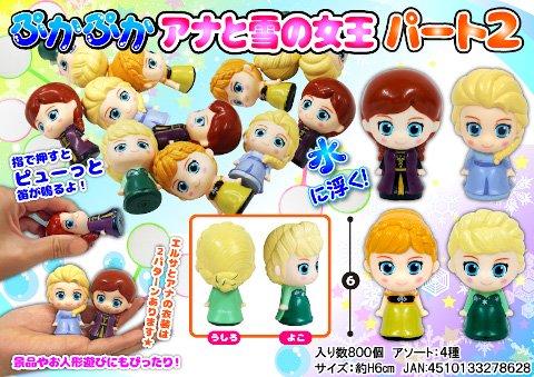 ぷかぷかアナと雪の女王パート2 3182 【単価¥54】40入