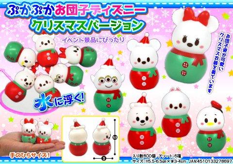 ぷかぷかお団子ディズニー クリスマスバージョン 3184 【単価¥54】50入