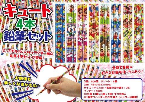 クレヨンしんちゃん キュート4本鉛筆セット 3166 【単価¥28】25入
