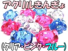 アクリルきんぎょ(クリア・ピンク・ブルー) 【単価¥1000】1入