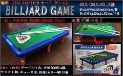 ビリヤードゲーム 【単価¥600】1入