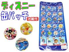 【お買い得】ディズニー 缶バッチ(台紙付) 【単価¥22】24入