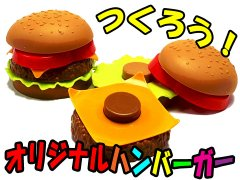 つくろう!オリジナルハンバーガー 【単価¥86】12入