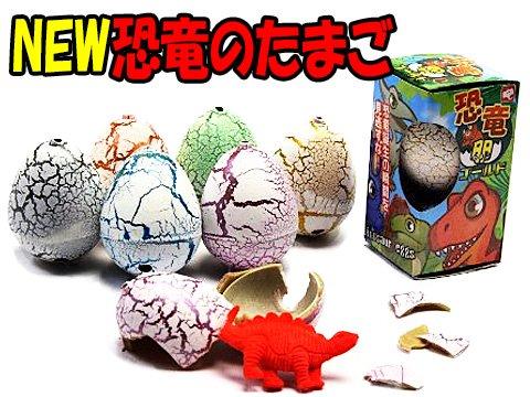 NEW恐竜たまご 【単価¥30】24入