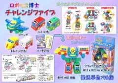 【お買い得】ロボっこ博士 チャレンジファイブ 【単価¥350】1入