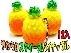【お買い得】やわらかスクイーズパイナップル 【単価¥28】12入