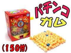 パチンコガム(150付) 【単価¥1040】1入