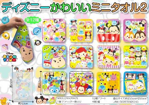 ディズニー かわいいミニタオル2 【単価¥35】24入