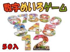 数字めいろゲーム 【単価¥12】50入