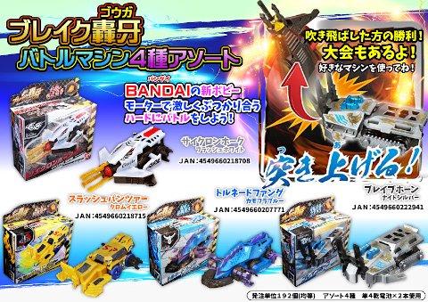 【お買い得】ブレイク轟牙バトルマシン4種アソート 【単価¥252】4入