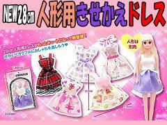 New28cm 人形用きせかえドレス 【単価¥59】12入