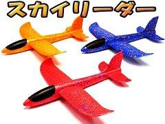 スカイリーダー 【単価¥115】12入