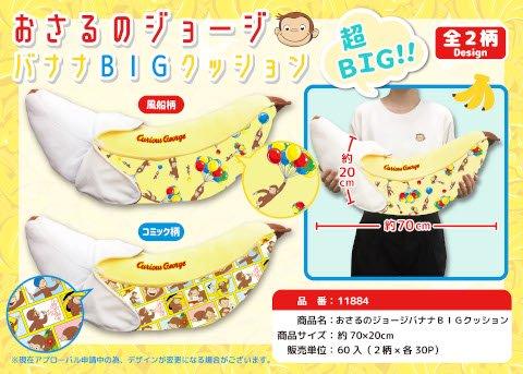 おさるのジョージ バナナBIGクッション 【単価¥875】2入