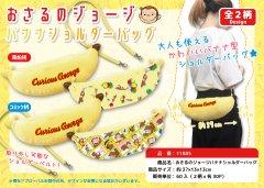 おさるのジョージ バナナショルダーバック 【単価¥663】2入
