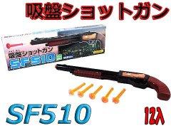 【お買い得】吸盤ショットガンSF510 【単価¥135】1入