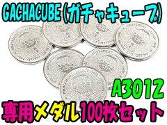 GACHA CUBE(ガチャキューブ)用 専用メダル100枚セット A3012 【単価¥1750】1入
