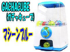 GACHA CUBE(ガチャキューブ)マシーン ブルー  【単価¥14500】1入