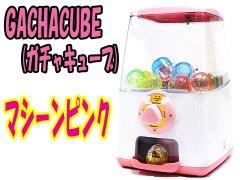 GACHA CUBE(ガチャキューブ)マシーン ピンク 【単価¥14500】1入