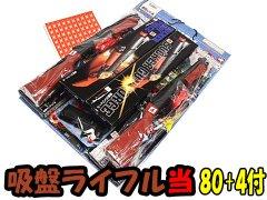 吸盤ライフル当 80+4付 【単価¥2400】1入