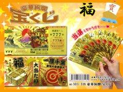 豪華絢爛宝くじ 【単価¥113】20入