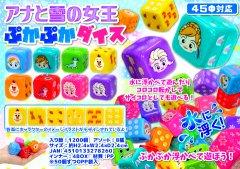 アナと雪の女王 ぷかぷかダイス 3136 【単価¥36】50入