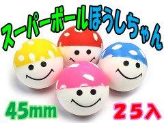 スーパーボール ぼうしちゃん 45ミリ 【単価¥39】25入