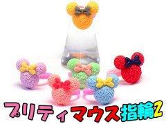 プリティーマウス指輪2 【単価¥18】24入
