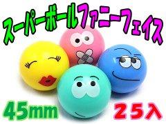 スーパーボール ファニーフェイス45ミリ 【単価¥40】25入
