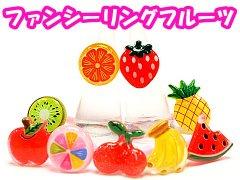 ファンシーリングフルーツ 【単価¥12】50入