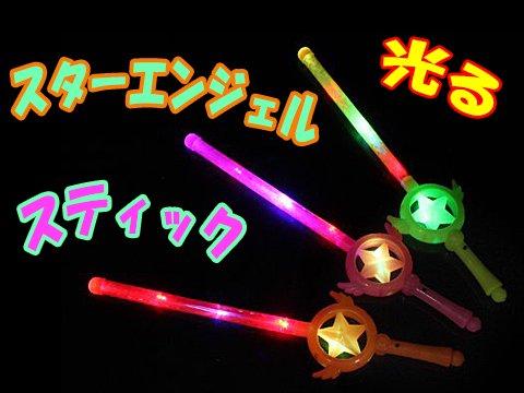 光る スターエンジェルスティック 【単価¥59】12入