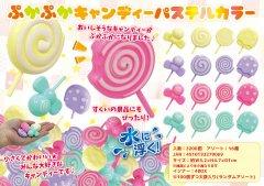 【入荷予定】ぷかぷかキャンディ−パステルカラー3220【予定単価¥12】100入