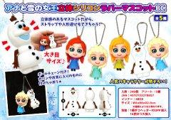 アナと雪の女王 立体シリコンラバーマスコットBC 3193 【単価¥200】10入