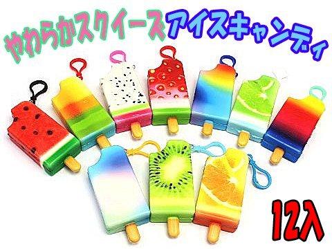 やわらかスクイーズ アイスキャンディー 【単価¥59】12入