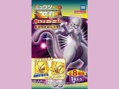 【お買い得】ミュウツーの逆襲EVOLUTION 3Dシアターワールド 【単価¥84】10入