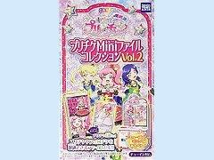 【お買い得】キラっとプリ☆チャン プリチケminiファイルコレクション2 【単価¥50】10入