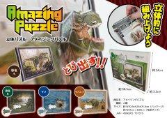 AmazingPuzzle(アメイジングパズル) 【単価¥494】4入