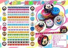 ディズニー顔柄マスキングテープ 【単価¥25】32入
