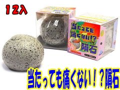 【現品限り・お買い得】当たっても痛くない隕石(いんせき)【単価¥20】12入
