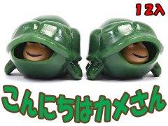 【現品限り・お買い得】こんにちはカメさん 【単価¥20】12入