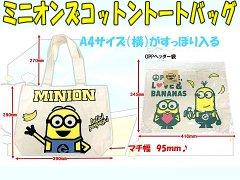【お買い得】ミニオンズ コットントートバッグ 【単価¥175】12入