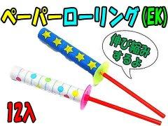 【現品限り・お買い得】ペーパーローリング(EK) 【単価¥22】12入